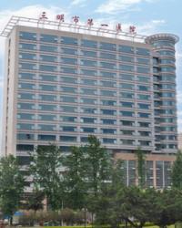 三明市第一医院