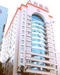 福建省南平市人民医院