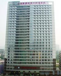 广州医科大学附属第二医院(广医二院)