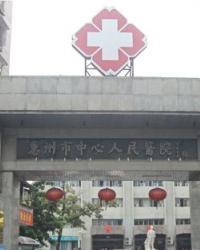 惠州市中心人民医院下埔院区