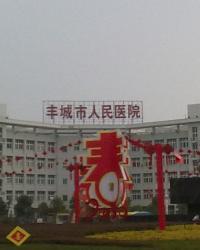 丰城市人民医院