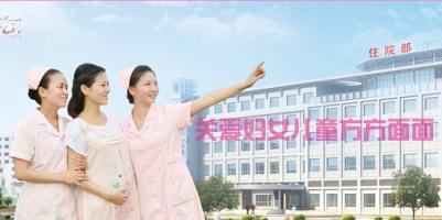鄂州市妇幼保健院
