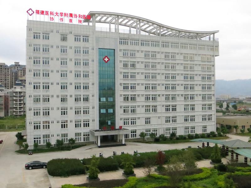 闽侯县人民医院