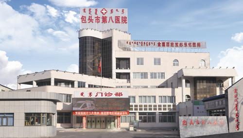 包头市第八医院