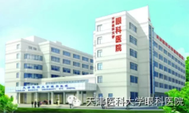 天津医科大学眼科医院