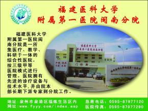 福建医科大学附一闽南医院