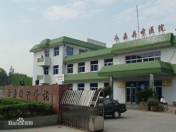 永嘉县中医医院