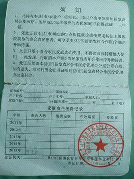 翰章乡民生村秦泗海医疗证到中医院北楼警务室领取.