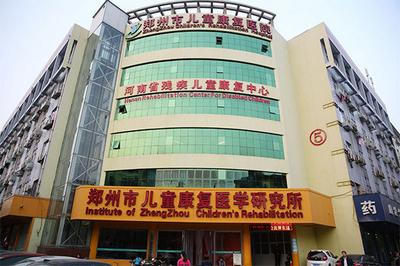 郑州市儿童医院康复医院