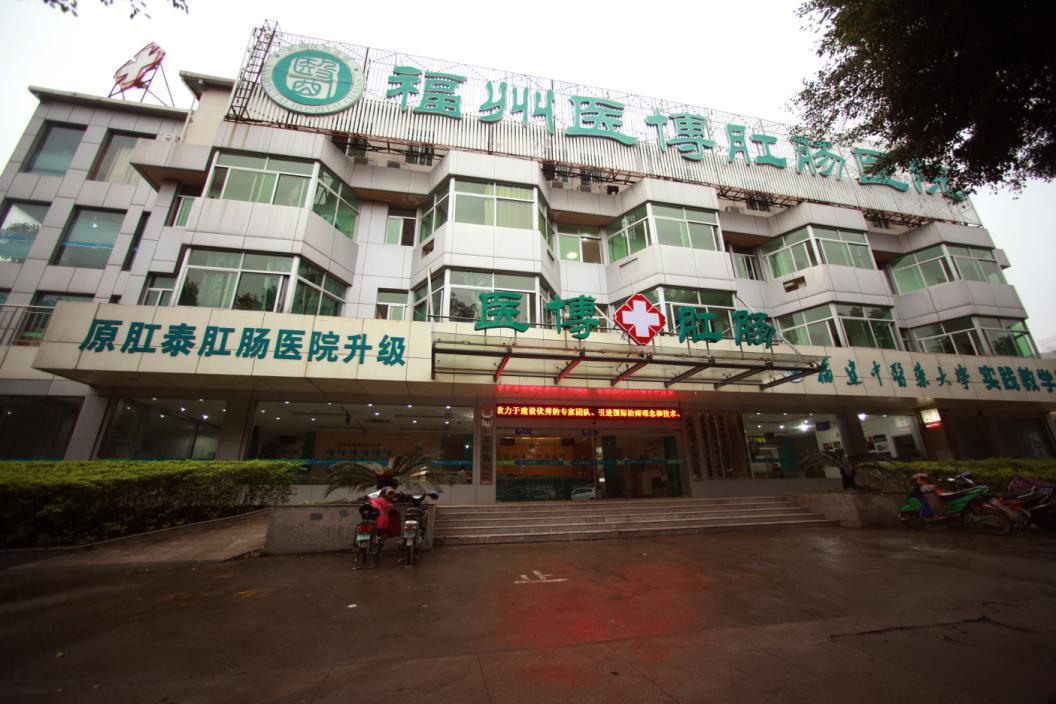福州醫博肛腸醫院
