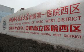 安徽省肿瘤医院安徽省立医院西区
