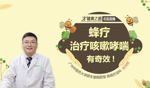 蜂疗:治疗咳嗽哮喘有奇效