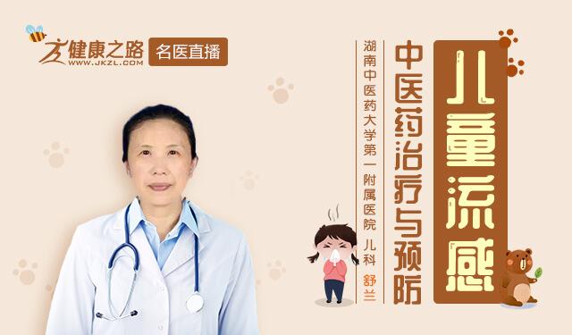 儿童流感的中医药治疗与预防