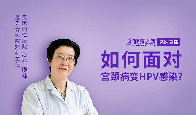 如何面对宫颈病变HPV感染?