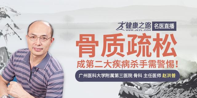 【免费公开课】骨质疏松成第二大疾病杀手需警惕!