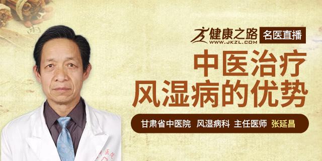 中医治疗风湿病的优势
