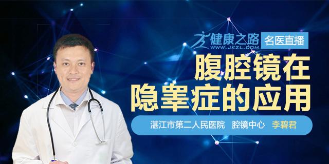 【免费公开课】腹腔镜在隐睾症的应用
