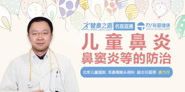 儿童鼻炎 鼻窦炎等的防治