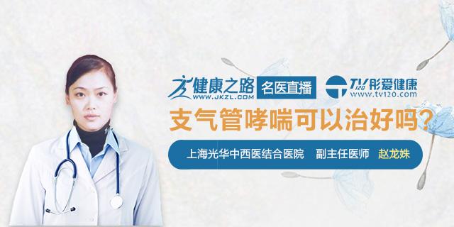 【视频精品课】支气管哮喘可以治好吗?