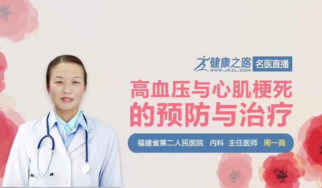 高血压与心肌梗死的预防与治疗