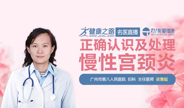 正确认识及处理慢性宫颈炎