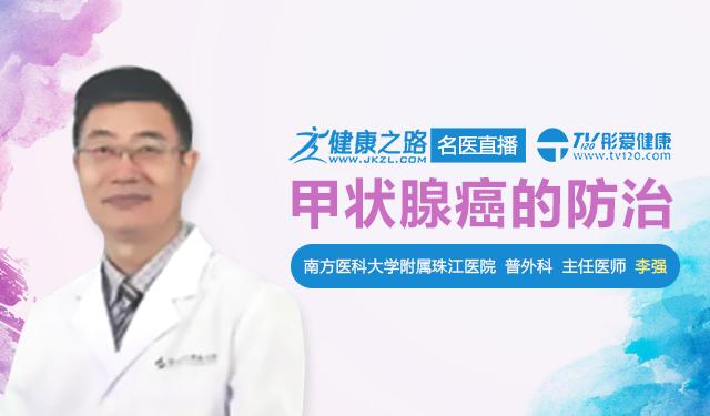 甲状腺癌的防治