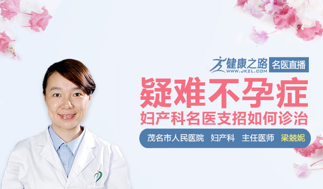 疑难不孕症,妇产科名医支招如何诊治