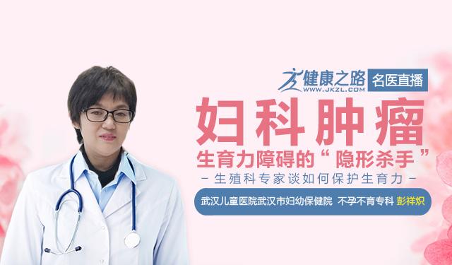 """妇科肿瘤-生育力障碍的""""隐形杀手""""-生殖科专家谈如何保护生育力"""