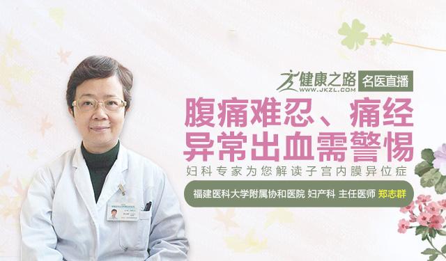 腹痛难忍、痛经、异常出血需警惕-妇科专家为您解读子宫内膜异位症