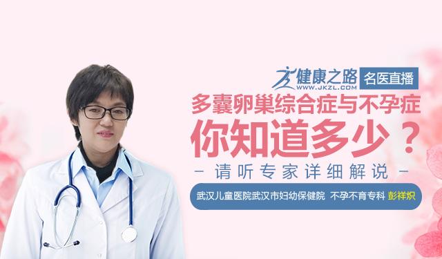 多囊卵巢综合症与不孕症你知道多少?请听专家详细解说!