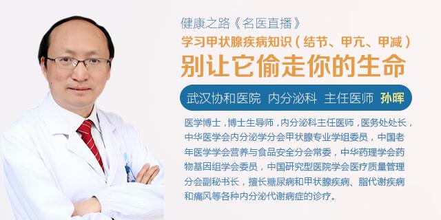 【免费公开课】学习甲状腺疾病知识(结节、甲亢、甲减),别让它偷走你的生命