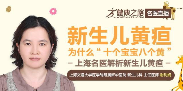 """【精品课】新生儿黄疸:为什么""""十个宝宝八个黄"""" 上海名医解析新生儿黄疸"""