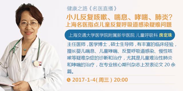 【精品课】小儿反复咳嗽、喘息、哮喘、肺炎?上海名医指点儿童反复呼吸道感染疑难问题