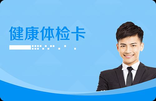 体检卡·上班族基础体检方案(男)