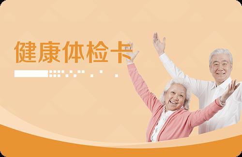 体检卡·老年商务套餐(女性)