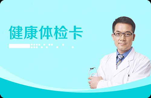专项肺癌筛查套餐