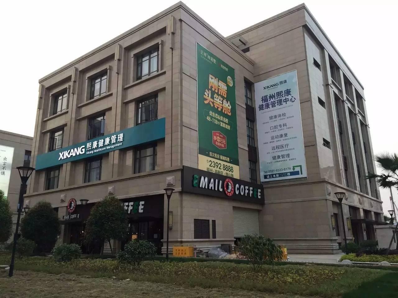 福州熙康健康管理中心