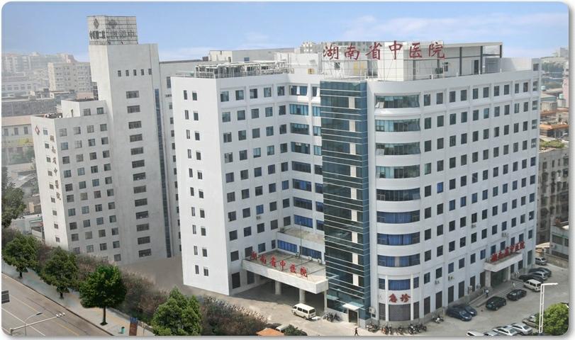 湖南省中医院体检中心