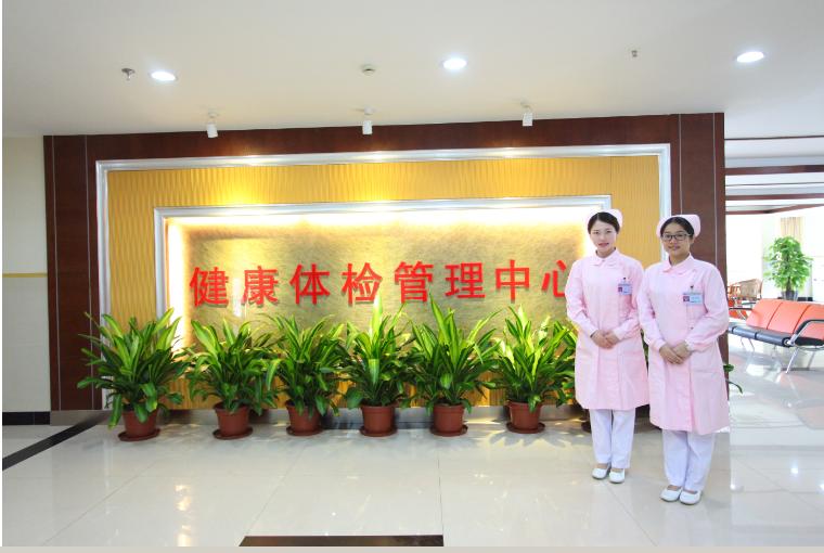 福州总医院第二住院部体检中心