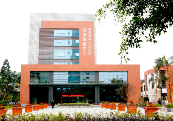 福建省第二人民医院健康体检中心