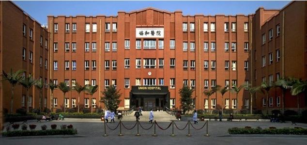 福建醫科大學附屬協和醫院體檢中心