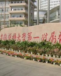 安徽医科大学第一附属医院(长江路)