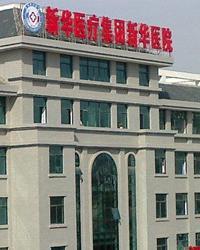 淮南新华医疗集团新华医院