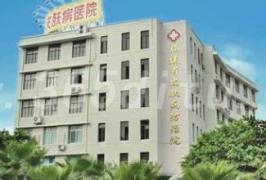 福建省皮肤病性病防治院