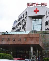 福建医科大学附属福州市第一医院