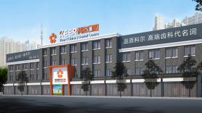 福州科尔口腔医院.鼓楼院