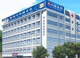 福州鼓楼医院
