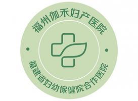 福州伽禾伽美医院.福建省妇幼保健院合作医院