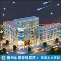 福州中德骨科医院