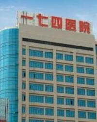 中国人民解放军陆军第七十三集团军医院